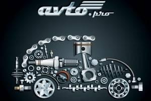 Конференция «E-commerce на рынке автозапчастей», организованная АвтоПро, расскажет о новых тенденциях отрасли
