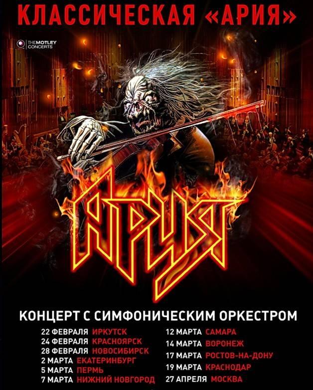 Когда будет концерт арии в москве 2018