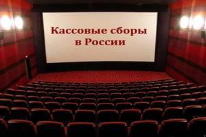 http://culturavrn.ru/Кассовые сборы в России за четверг, 15 августа: провал фильма «Angry Birds 2 в кино»