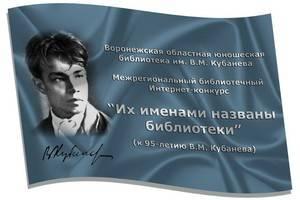 В Воронеже назвали победителей межрегионального библиотечного интернет-конкурса «Их именами названы библиотеки»