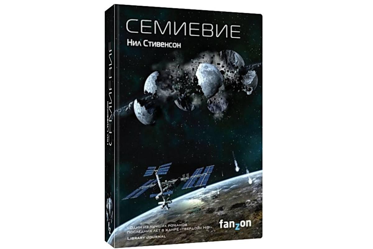 Зарубежная фантастика космическая книги