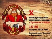Международный фестиваль в Томске омрачён массовыми отравлениями участников и гостей