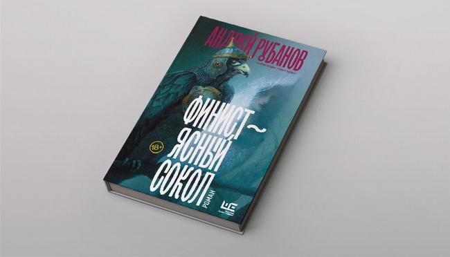 Премию «Национальный бестселлер-2019» присудили Андрею Рубанову за роман «Финист – ясный сокол»