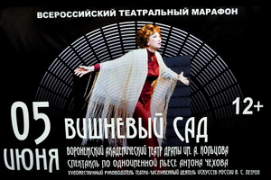 Театральный марафон приходит в ЦФО, старт 5 июня в Воронеже