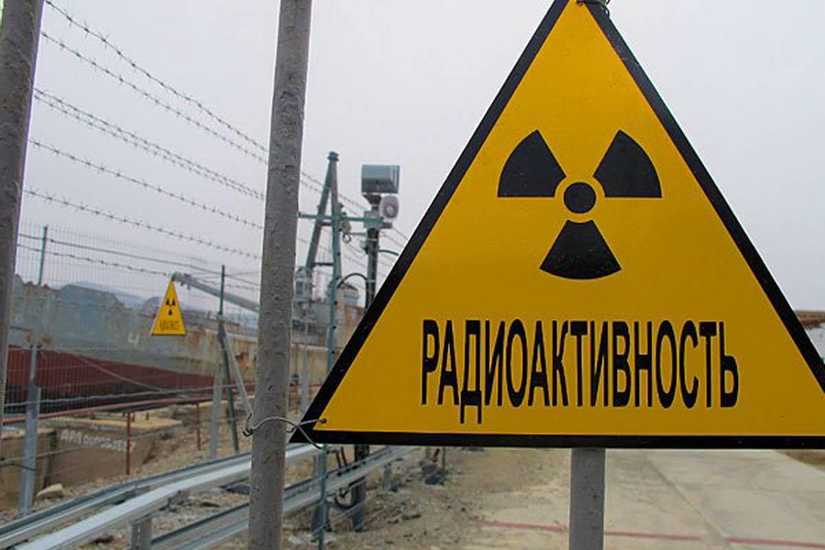 Картинки радиационно-опасные объекты